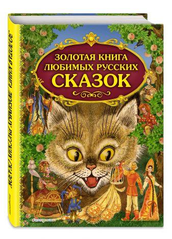 Золотая книга любимых русских сказок