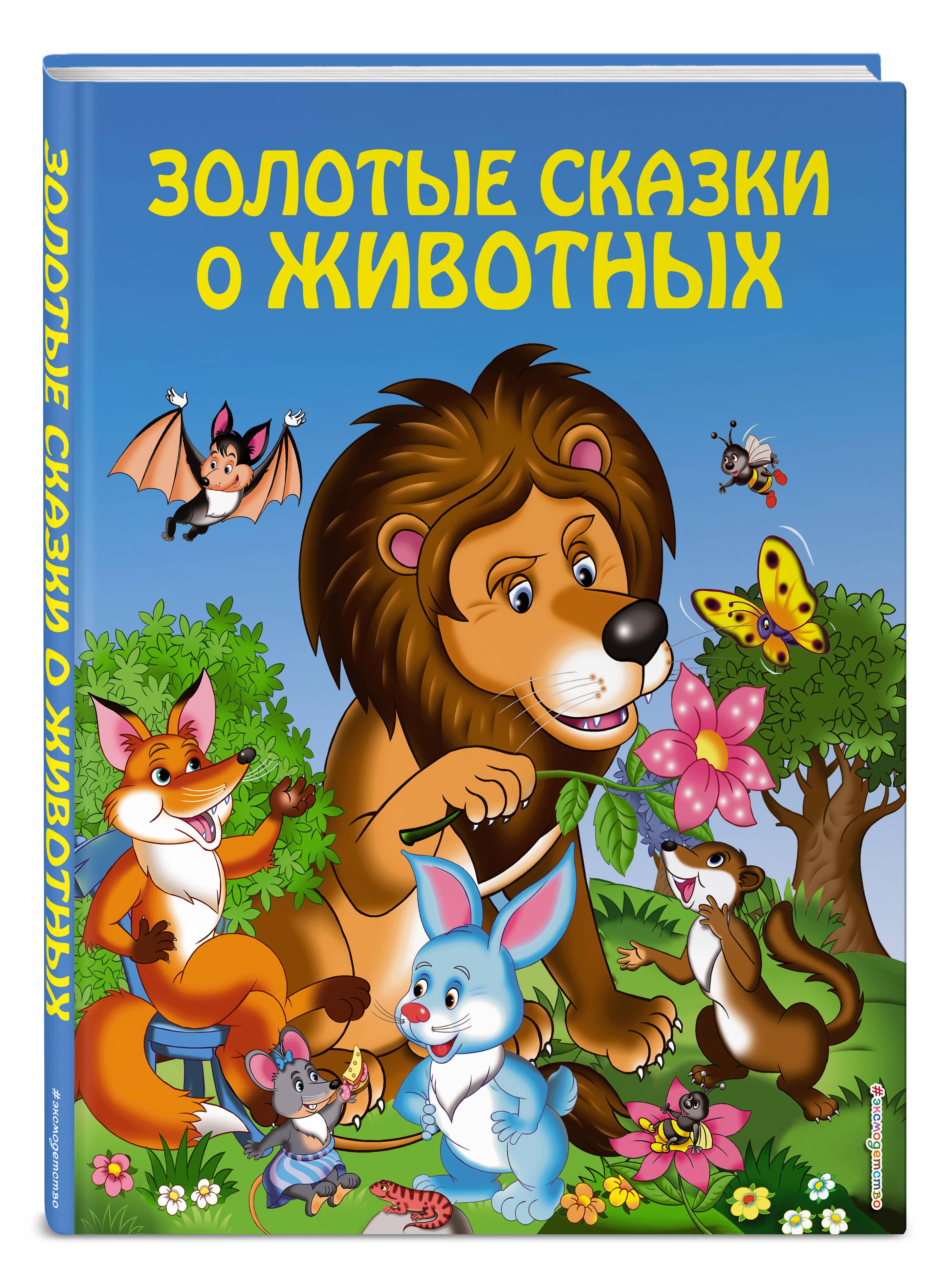 Золотые сказки о животных (ил. И. Панкова) панкова м а энциклопедия детских развлечений 6