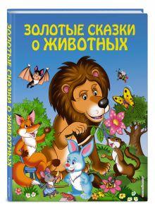 Золотые сказки о животных (ил. И. Панкова)