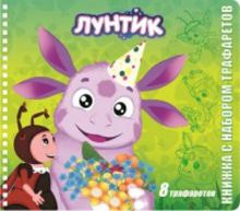 Лунтик и его друзья. Книжка с набором трафаретов.