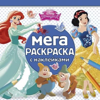 Принцессы. МРН № 1502. Мега-раскраска с наклейками. - фото 1