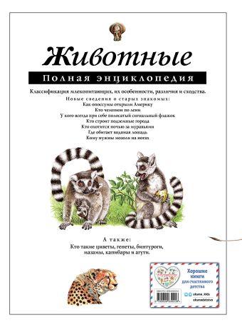 Животные. Полная энциклопедия Ю.К. Школьник
