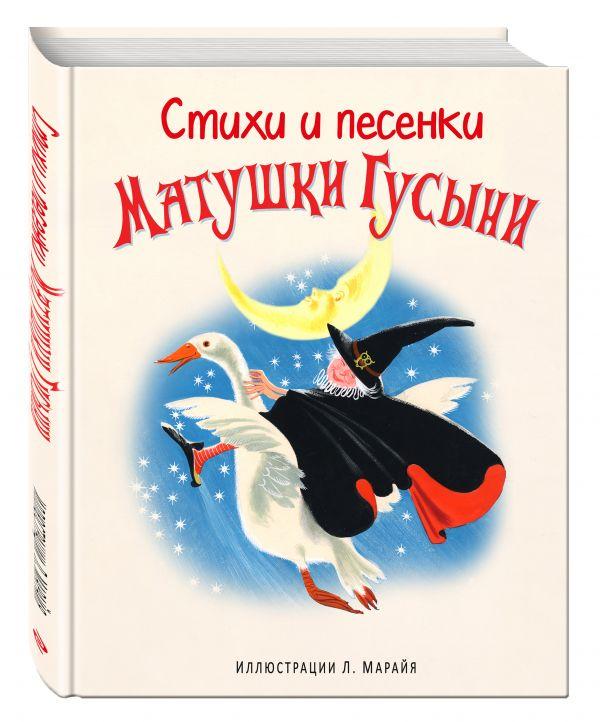 Стихи и песенки Матушки Гусыни (ил. Л. Марайя)