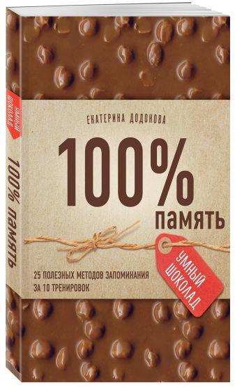 Екатерина Додонова - 100% память. 25 полезных методов запоминания за 10 тренировок обложка книги