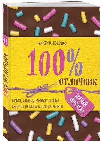 100% отличник. Метод, который поможет ребенку быстро запоминать и легко учиться Екатерина Додонова
