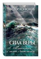Конюхов Ф.Ф. - Сила веры. 160 дней и ночей наедине с Тихим океаном' обложка книги