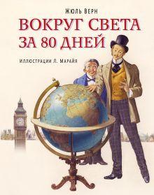 Вокруг света за 80 дней (ил. Марайя)