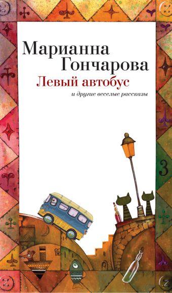 Левый автобус Гончарова М.Б.