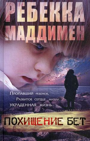 Маддимен Р. - Похищение Бет обложка книги