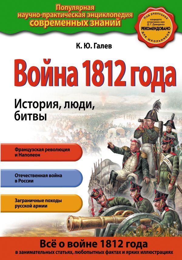 Война 1812 года. История, люди, битвы