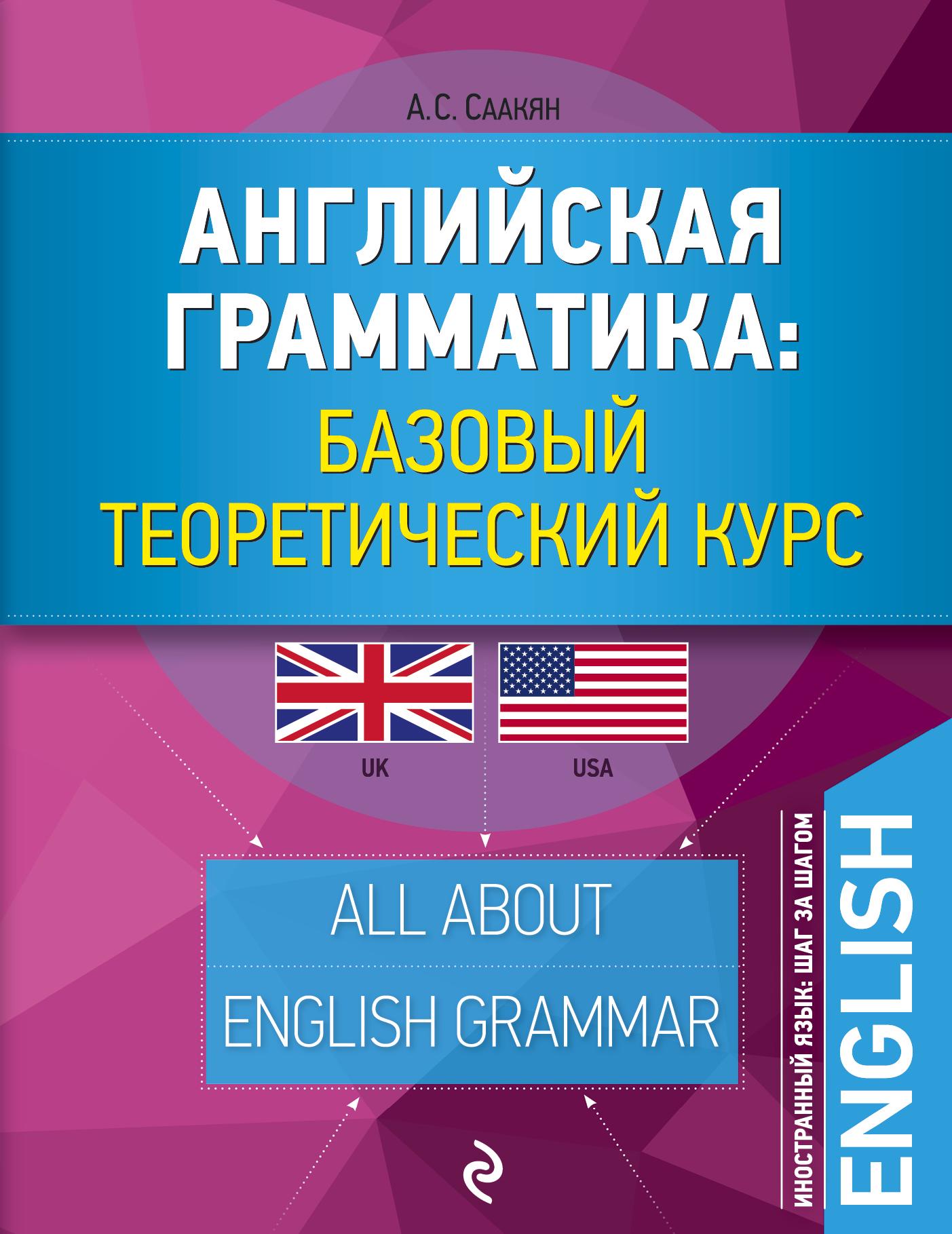 Саакян А.С. Английская грамматика: базовый теоретический курс