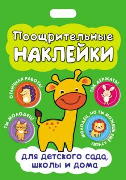 Поощрительные наклейки для детского сада, школы и дома
