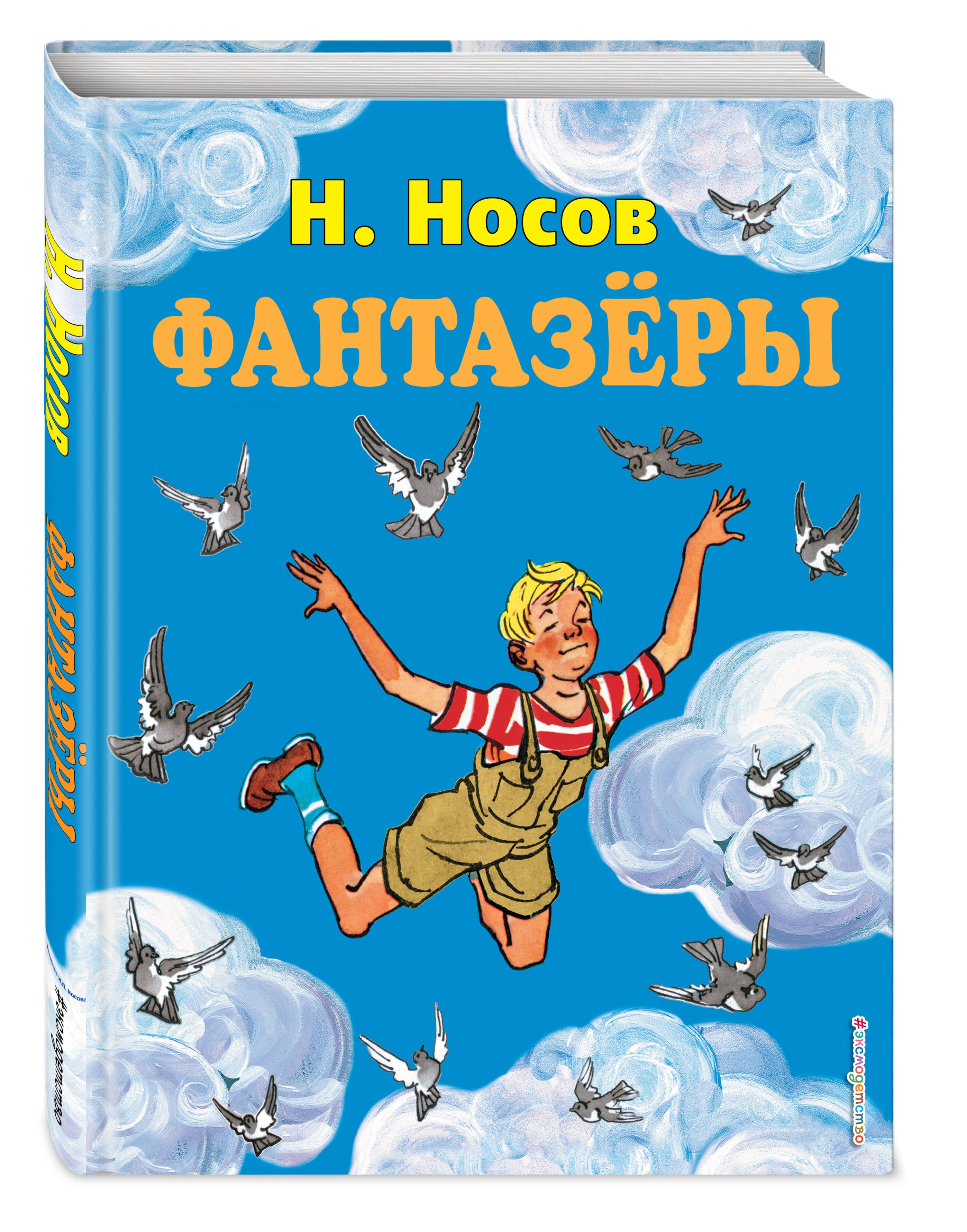 Николай Носов Фантазеры (ил. . Семёнова)