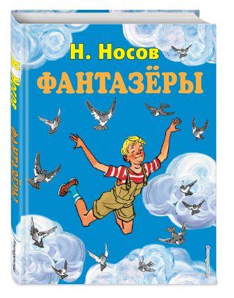 Николай Носов - Фантазеры (ил. И. Семёнова) обложка книги