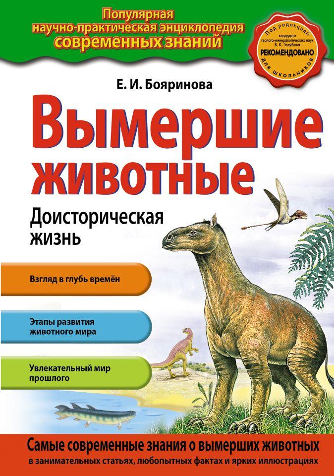 Вымершие животные. Доисторическая жизнь_ Бояринова Е.И.