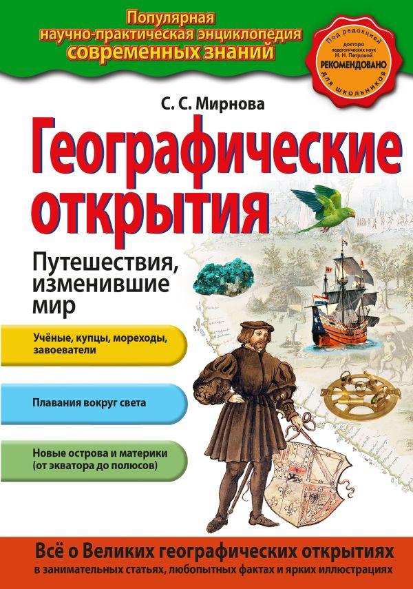 Географические открытия. Путешествия, изменившие мир Мирнова С.С.