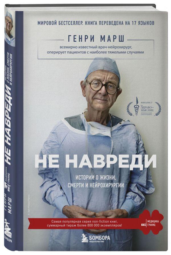 Не навреди. Истории о жизни, смерти и нейрохирургии Марш Г.