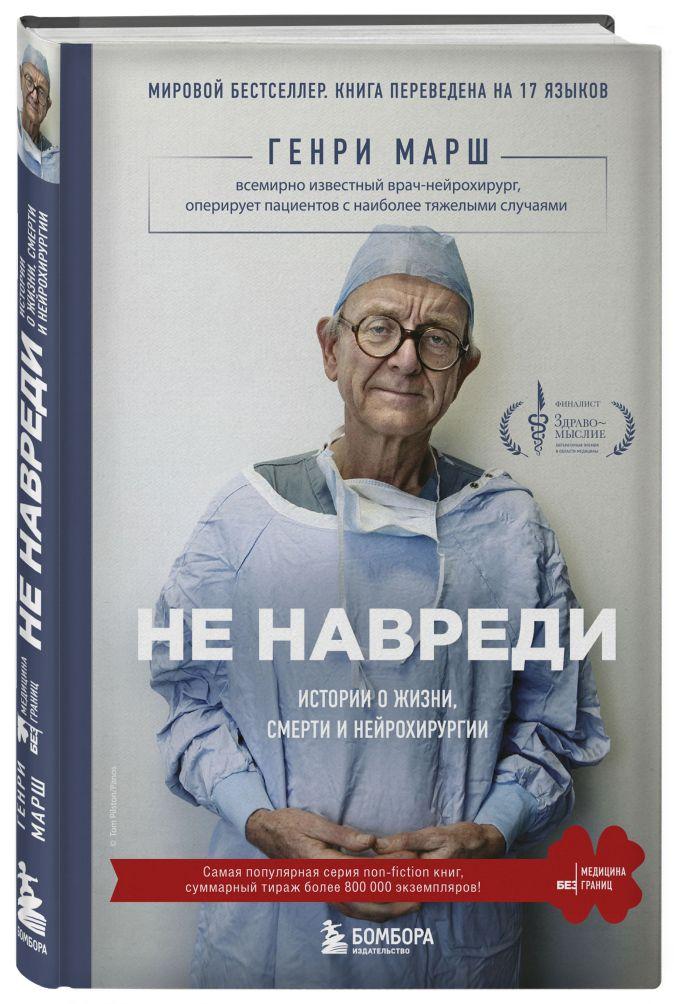 Генри Марш - Не навреди. Истории о жизни, смерти и нейрохирургии обложка книги