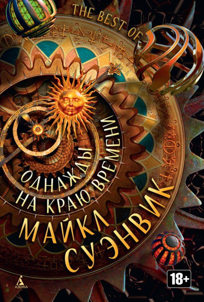 Суэнвик М. - Однажды на краю времени Звезды новой фантастики обложка книги