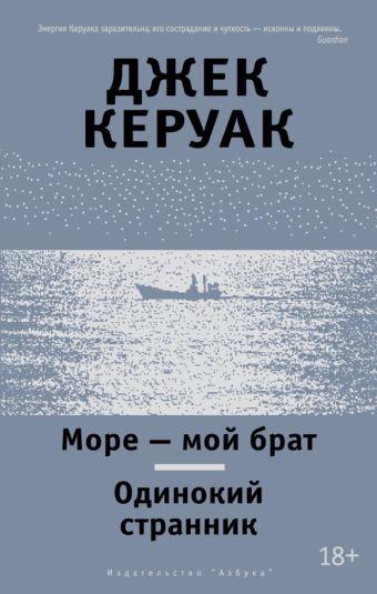 Море - мой брат. Одинокий странник Другие голоса Керуак Дж.