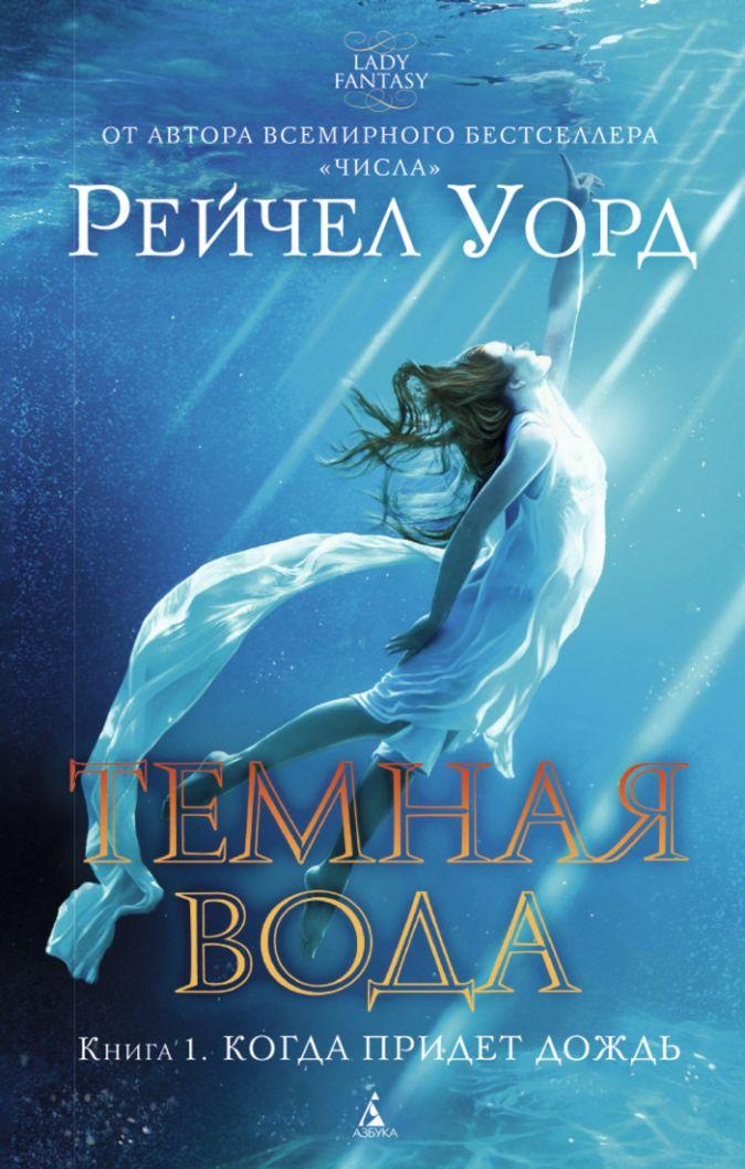 Уорд Р. - Темная вода. Книга 1. Когда придет дождь Lady Fantasy обложка книги