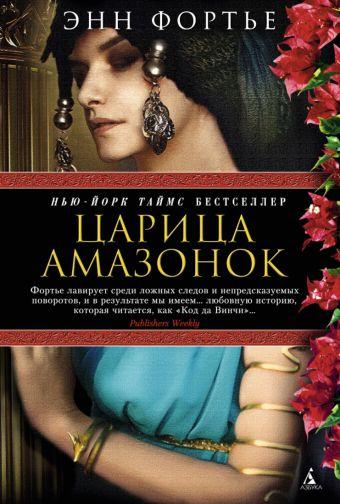Царица амазонок The Big Book (тв/обл.) Фортье Э.