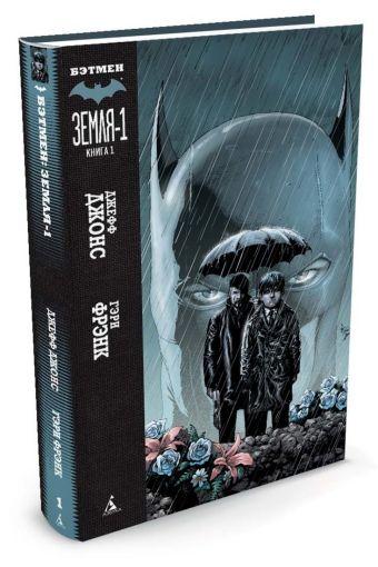 Бэтмен. Земля-1. Книга 1 Графические романы Джонс Дж.