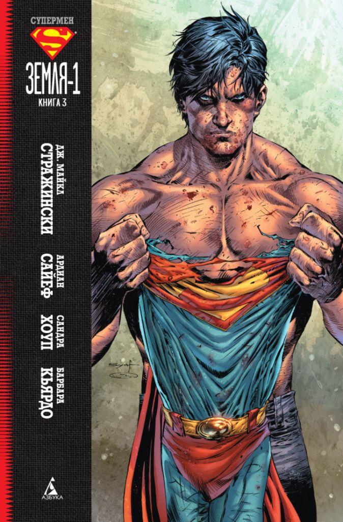 Стражински Дж.М. - Супермен. Земля-1. Книга 3 Графические романы обложка книги