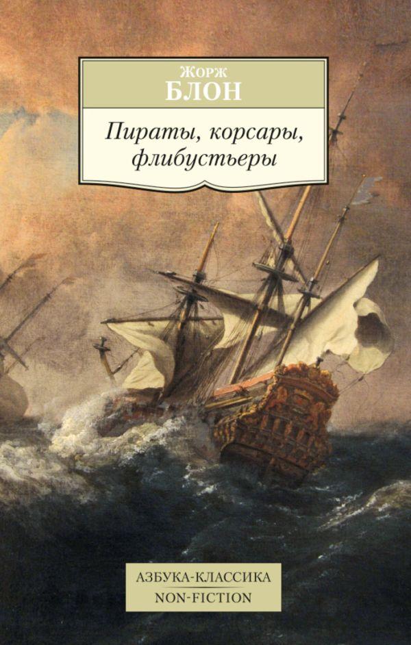 Пираты, корсары, флибустьеры Азбука-Классика. Non-Fiction (мягк/обл.) Блон Ж.