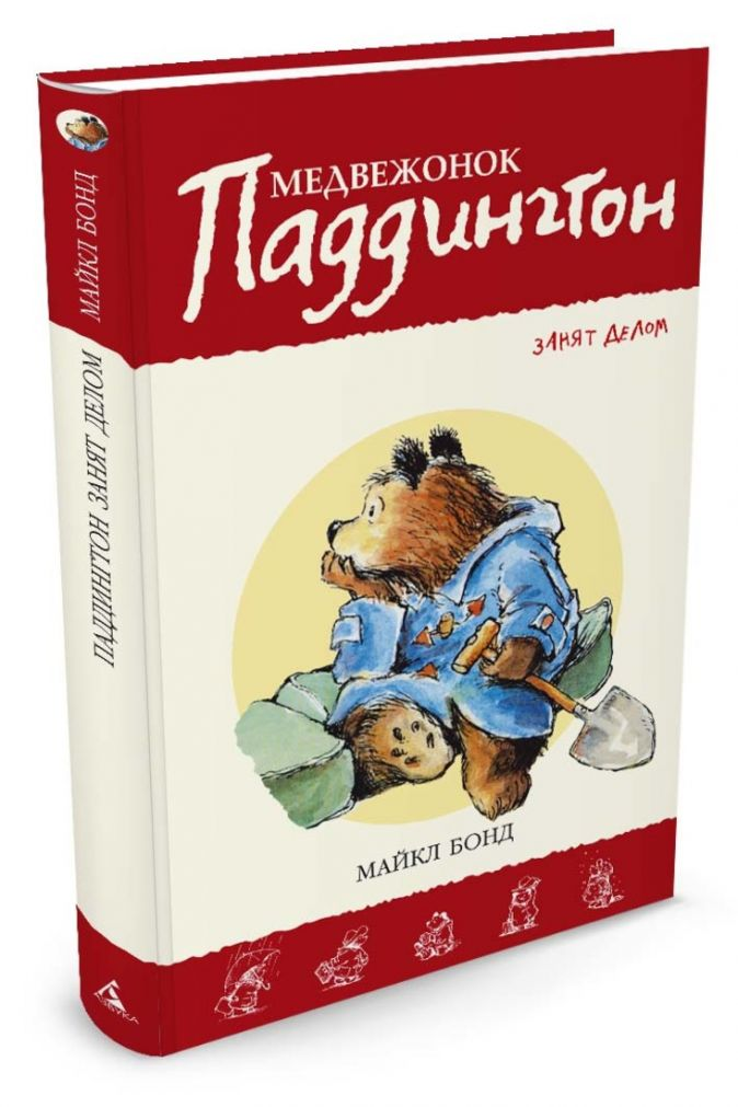 Бонд М. - Медвежонок Паддингтон занят делом Приключения медвежонка Паддингтона* обложка книги