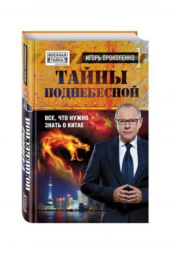 Игорь Прокопенко - Тайны поднебесной. Все, что нужно знать о Китае обложка книги