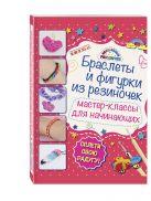 Крупская М.А. - Браслеты и фигурки из резиночек: мастер-классы для начинающих (обновленное)' обложка книги
