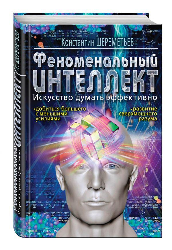 Феноменальный интеллект. Искусство думать эффективно Шереметьев К.П.