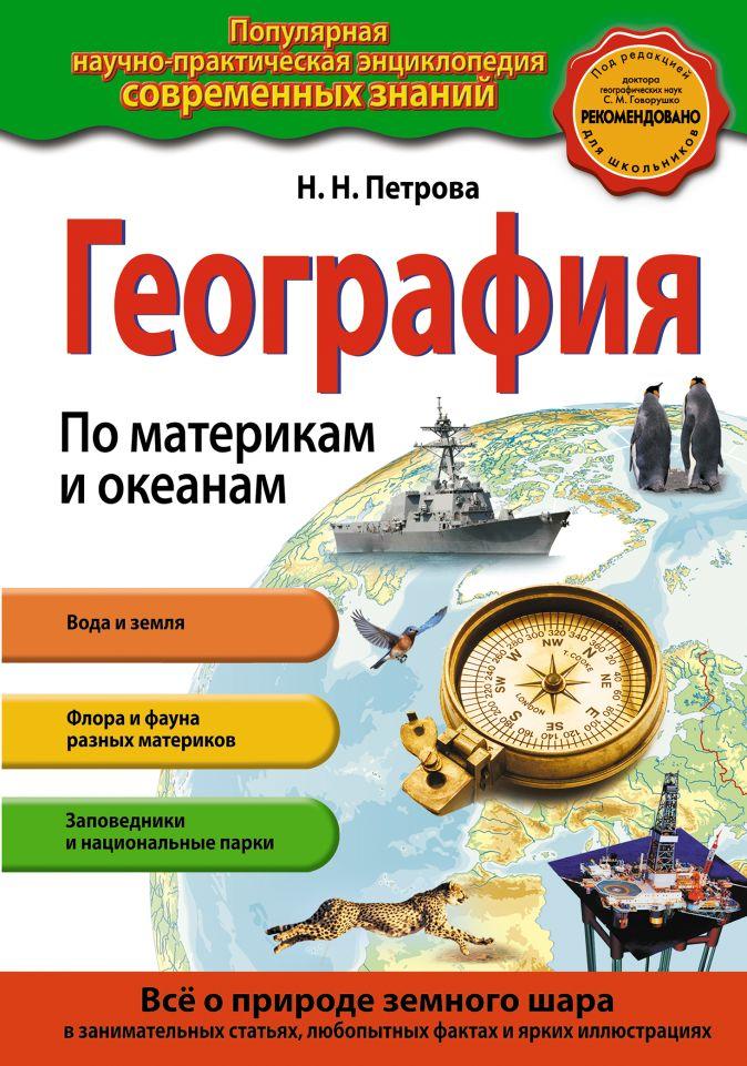 География. По материкам и океанам Петрова Н.Н.