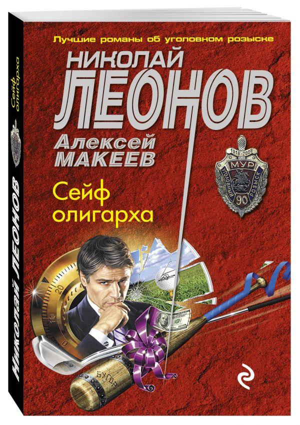 Сейф олигарха Леонов Н.И., Макеев А.В.