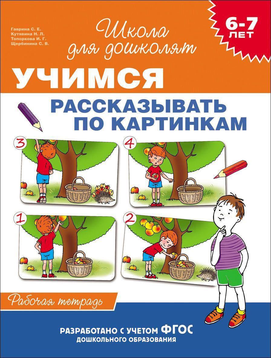 Гаврина С.Е. 6-7 лет. Учимся рассказывать по картинкам (Рабочая тетрадь) гаврина с большая книга тестов 5 6 лет мрр