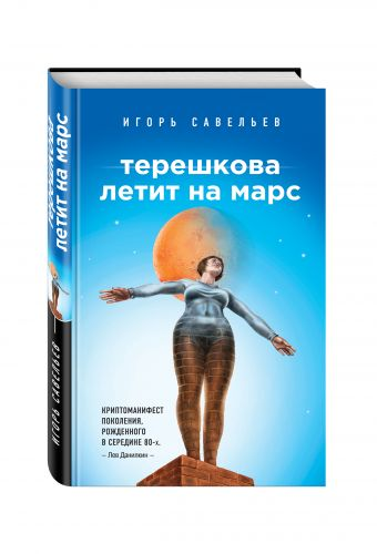 Терешкова летит на Марс Савельев И.