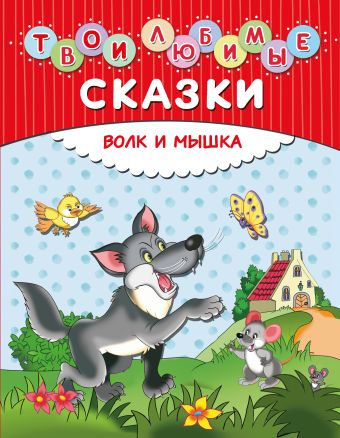 Твои любимые сказки. Волк и мышка