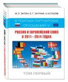 Энтин М.Л., Энтина Е.Г. - Россия и Европейский Союз в 2011–2014 годах: в поисках партнёрских отношений V. Том 1' обложка книги