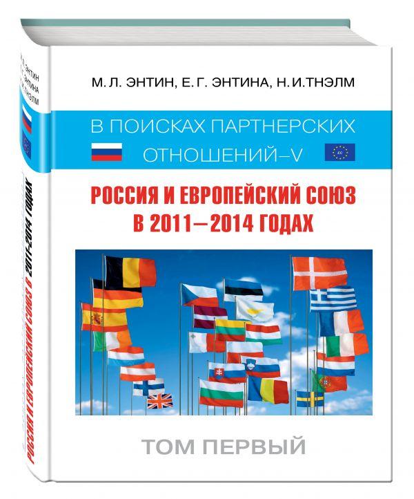 Россия и Европейский Союз в 2011–2014 годах: в поисках партнёрских отношений V. Том 1 Энтин М.Л., Энтина Е.Г.