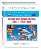 Энтин М.Л., Энтина Е.Г. - Россия и Европейский Союз в 2011–2014 годах: в поисках партнёрских отношений V. Том 2' обложка книги