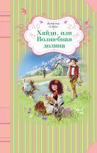 Спири Й. - Хайди, или Волшебная долина' обложка книги
