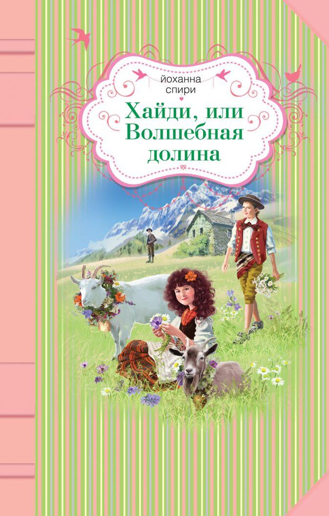 Йоханна Спири - Хайди, или Волшебная долина обложка книги