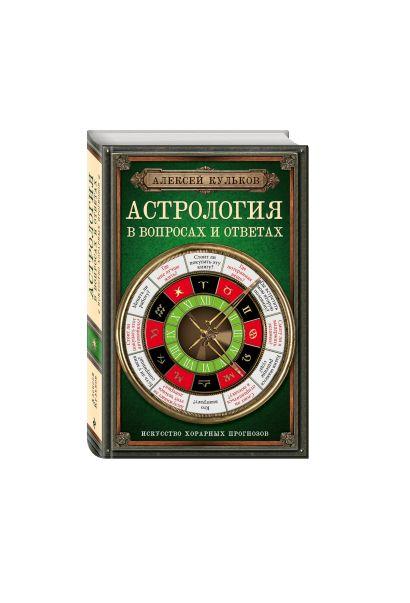 Астрология в вопросах и ответах. Искусство хорарных прогнозов - фото 1