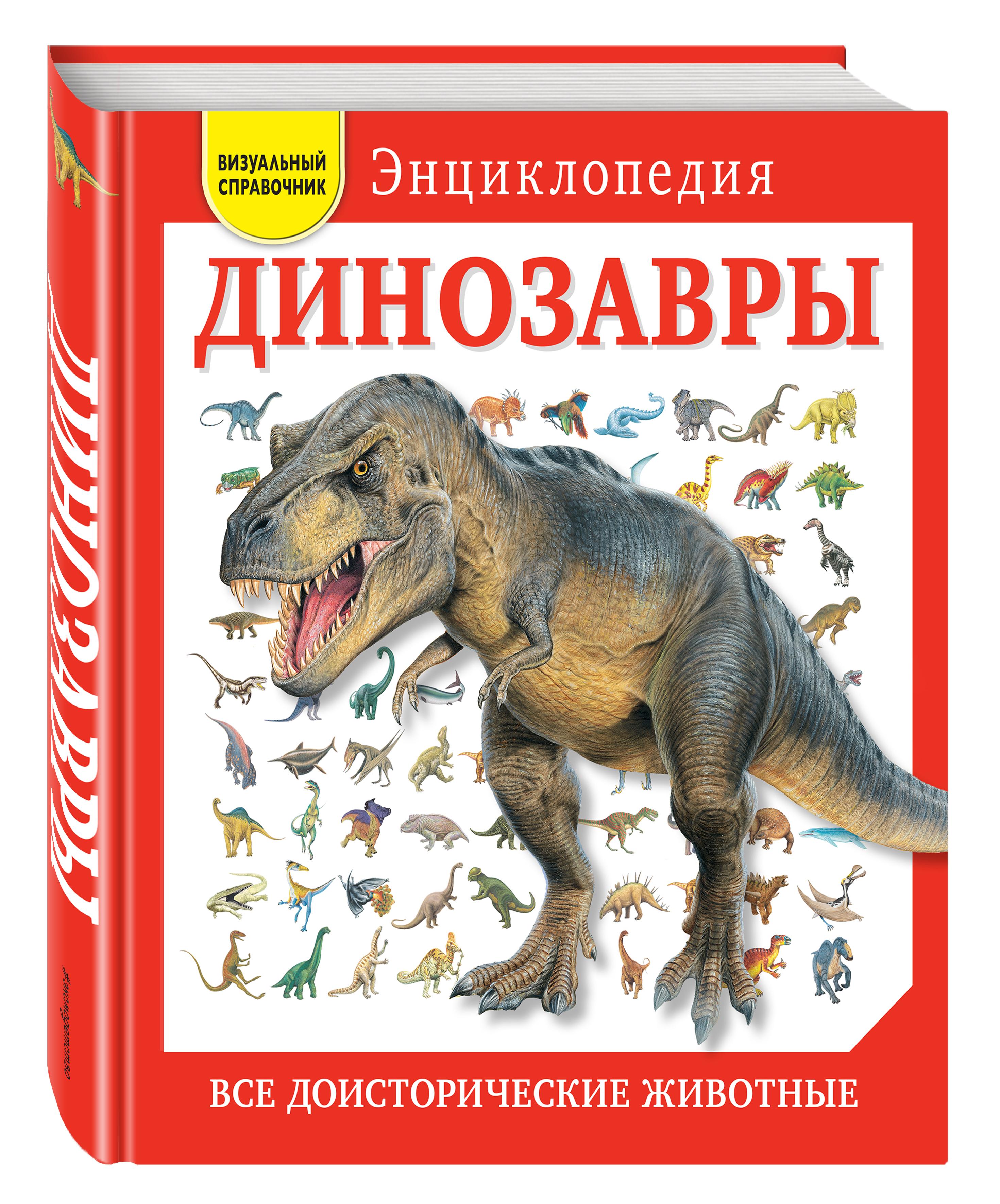 Динозавры. Все доисторические животные ананьева е ред динозавры энциклопедия все доисторические животные