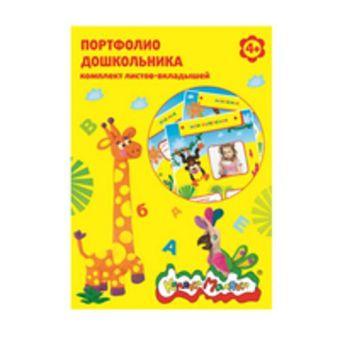 Листы-вкладыши д/портфолио д/дошкольника Каляка-Маляка А4 20 л.