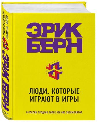 Эрик Берн - Люди, которые играют в игры обложка книги