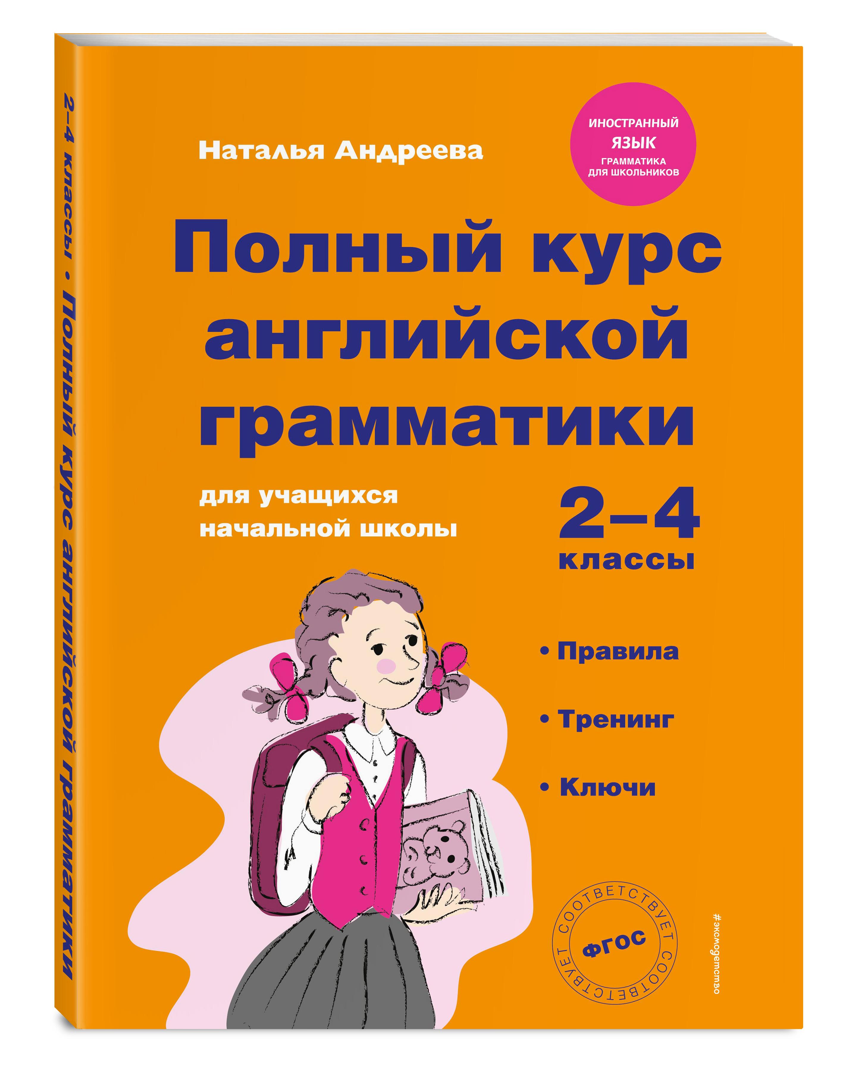 Андреева Наталья Полный курс английской грамматики для учащихся начальной школы. 2-4 классы андреева н полный курс английской грамматики для учащихся начальной школы 2 4 классы