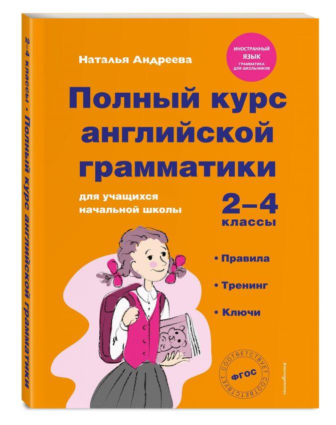 Наталья Андреева - Полный курс английской грамматики для учащихся начальной школы. 2-4 классы обложка книги