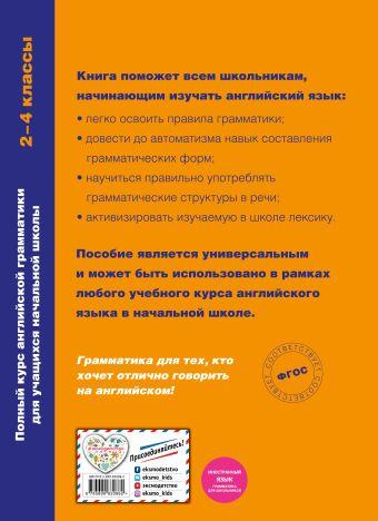 Полный курс английской грамматики для учащихся начальной школы. 2-4 классы Наталья Андреева